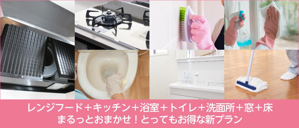 レンジフード+キッチン+浴室+トイレ+洗面所+窓+床のとってもお得な新プラン