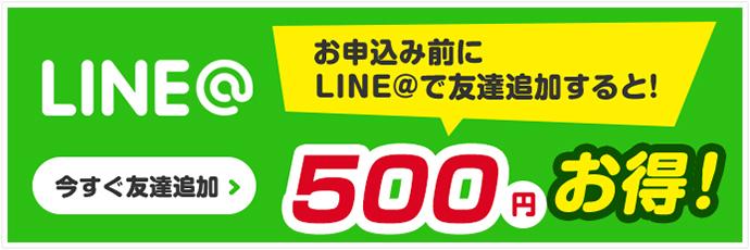 LINE 500円お得