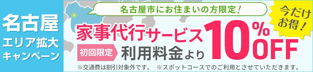名古屋市限定キャンペーン